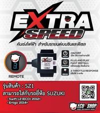 EXTRA SPEED – SZ1 : คันเร่งไฟฟ้า สำหรับรถยนต์ SUZUKI (Swift 1.2 (ECO) 2012+/ Ertiga 2014+)