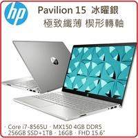 【2019.1 15.6吋混碟】HP 惠普 Pavilion HP Pavilion 15-cs1057TX 5MW28PA  混碟窄邊框筆電冰曜銀i7-8565U/16GB/MX150-4GB/256GB PCIe NVMe M.2 SSD + 1TB 5400 rpm/W10/FHD