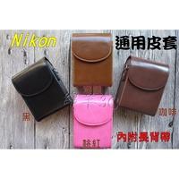 Nikon AW120 W100 S9900 S9600 S9700 S6900 S7000 相機皮套 相機包保護套背帶