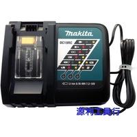 【花蓮源利】免運 日本 Makita 牧田 DC18RC 萬用充電器 14.4V 18V 鎳氫電池與 鋰電池 充電器