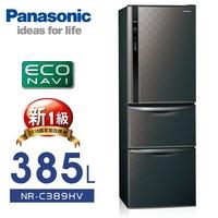 【Panasonic國際牌】ECONAVI。385L三門變頻電冰箱/星空黑NR-C389HV-K (含運費/基本安裝/6期0利率)