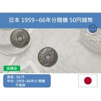 (硬幣-流通品) 日本-昭和 1959~1966年分隨機不挑款 50円錢幣-有孔