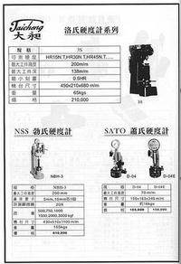 ㊣宇慶S舖㊣ 大昶 洛氏硬度計系列 3S