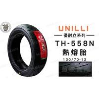 韋德機車精品 免運  優耐立 TH 558N 130 70 12 輪胎 機車輪胎 適用各車種 YAMAHA 完工價