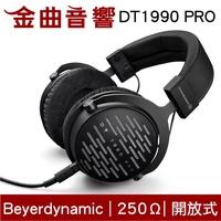 Beyerdynamic 拜耳 DT1990 PRO 旗艦 開放式 耳罩式耳機 | 金曲音響