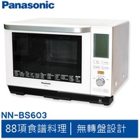 Panasonic國際牌 27L蒸/烘/烤微波爐 NN-BS603
