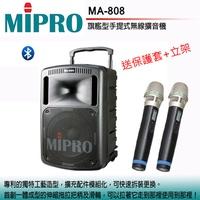 MIPRO MA-808 旗艦型手提式無線擴音機