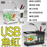 【寶貝屋】USB迷你魚缸 辦公室魚缸 小水缸 養魚 魚缸 帶筆筒 時鐘 鬧鐘 日期 水泵浦 過濾器 照明燈 水草 小石頭