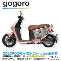 Gogoro2  防水車套 COMIC BOOK 台灣製造 狗衣 車罩 車套 防塵套 保護套 GOGORO 哈家人