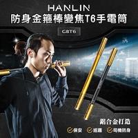 HANLIN-GBT6 防身金箍棒手電筒 強光手電筒 T6 LED 伸縮變焦 USB 充電式 工作燈 探照燈 照明燈