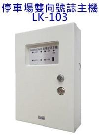 麒麟商城-(免運)雙向車道微電腦控制總機(LK-103)/停車場紅綠燈控制器/車道主機