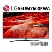 【明昇電器】LG 樂金 55吋4K智慧連網電視 55UM7600PWA / 55UM7600 / UM7600