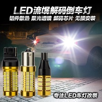T15 W16W 1156 P21W T20 W21W 3157 H21W汽車改裝LED流氓倒車燈泡