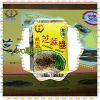 亮媽醬包【義香】麻醬包 (純素,吃素好幫手)(露營好幫手)素食