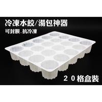 【包裝材料屋】裝抗冷凍水餃、湯包盒【20顆裝】【50入】【湯包盒】【水餃盒】