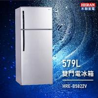 【保鮮大空間】HERAN禾聯 HRE-B5822V 579L 雙門電冰箱 冷藏 冷凍 公司貨 冰箱 節能 環保冷媒