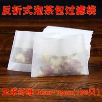 現貨10*12過濾袋茶包煎藥中藥袋煲湯泡茶過濾隔渣調料鹵料包袋一次性