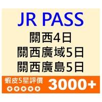 JR PASS 關西鐵路周遊券4日/廣域5日/關西廣島5日