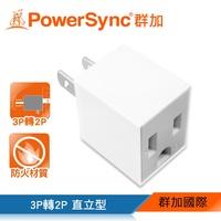 群加 PowerSync 3P轉2P電源轉接頭-直立型(TYAA9)
