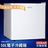 節能好Easy!【HERAN禾聯】HBO-0571 50L電子冷藏箱 冰箱 電冰箱 冷凍櫃 電冰箱 環保 節能 省電