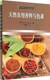 天然食用香料與色素(簡體書)