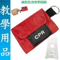 【EMS醫材】CPR鑰匙包(教學用/含面膜)