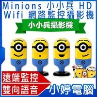 【小婷電腦*遠端監控】全新 Minions 小小兵 HD Wifi 網路監控攝影機 雙向語音