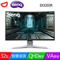 BenQ 明基 EX3203R 32型 2K曲面舒視屏護眼液晶螢幕