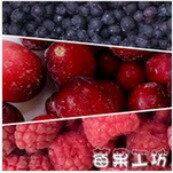 【莓果工坊】新鮮冷凍三合一綜合莓 ( 蔓越莓1KG+野生藍莓1KG+覆盆子1KG )
