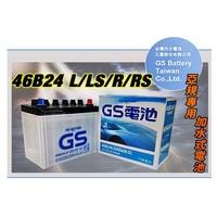 【優選電池】GS 統力 汽車電池 46B24RS 低保養 加水式 = 55B24RS=GTH60RS