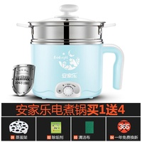 Anjiale multifunctional electric cooker dormitory instant noodles electric kettle, student pot, electric chafing dish, mini cooking pot, small pot.