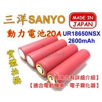 SANYO日本三洋 18650動力電池 2600mAh UR18650NSX 25A鋰電池 電鑽電池 efest