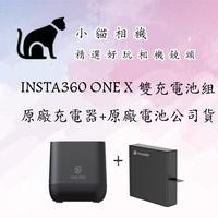 INSTA360 ONE X 雙充電池組 原廠充電器 + 原廠電池 公司貨 雙槽 電池充電器 USB