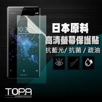 抗菌抗藍光 SONY XZ2P XZ2 XZ1 XZ XZS XZP Z5 Z5P 日本原料疏油疏水 螢幕保護貼 保護貼 軟膜 雷射切割台灣製