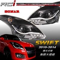 台灣製 SUZUKI SWIFT 2010-2014 光導式樣 魚眼大燈 LED DRL