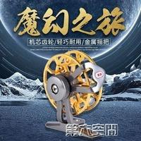 漁輪 漁輪全金屬紡車輪海竿輪超輕前打輪帶泄力磯竿冰釣輪冬釣飛釣輪  第六空間