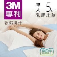【sonmil乳膠床墊】5cm天然乳膠床墊單人3尺 3M吸濕排汗 學生宿舍床墊 取代記憶床墊獨立筒彈簧床墊
