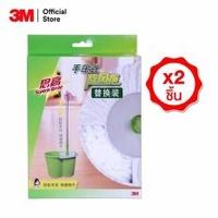 3M Scotch-Brite® MICROFIBER SPIN MOP REFILL สก๊อตช์-ไบรต์® อะไหล่หัวม็อบไมโครไฟเบอร์สำหรับถังปั่น ( 2 ชิ้น )