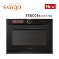SVAGO ST5000B 享樂 32公升 1500W 獨立式蒸烤箱 黑