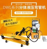 電動彎管機DWG電動彎管器液壓多功能 不鏽鋼 鋼管彎曲機 圓管 mks全館滿千折百