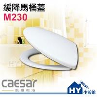 凱撒精品衛浴 M230 緩降馬桶蓋 (孔距 14.5 cm)【粉牙 / 純白 可選】-《HY生活館》水電材
