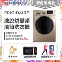 [預購]Frigidaire富及第 11KG 洗脫烘 變頻式滾筒洗衣機 金色(贈微波爐)