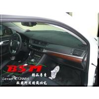 BSM|專用仿麂皮避光墊|Lexus IS mk2 _ IS250 or CT200H 專用版型