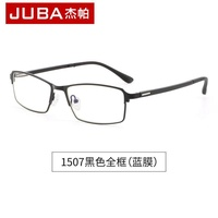 HJC Male anti-Blueray rayban radiation protected glasses