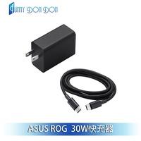 華碩 ASUS ROG Phone ZS600KL 30W 快速充電組 快速充電 充電器 ROG快充