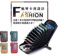 真皮加大風琴式RFID防盜卡包 (4.9折)