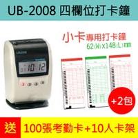【超值組】NEEDTEK 優利達 UB-2008 四欄位優美打卡鐘+優美考勤卡200張