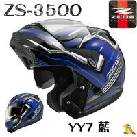 ~任我行騎士部品~ZEUS ZS-3500 送雨衣 YY7藍 碳纖維 carbon 卡夢 可樂帽 ZS 3500