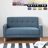 完美主義|雅思本簡約系雙人沙發(四色) 雙人沙發 布沙發 懶人沙發 沙發 沙發椅 北歐【Y0315】