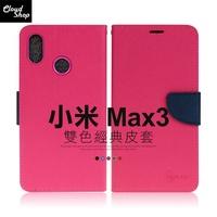 經典 皮套 小米 Max3 / 6.9吋 手機殼 翻蓋保護套 簡單方便 低調素色 插卡 磁扣 手機套 保護殼 C10J1